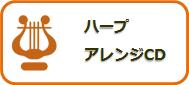 ハープアレンジCD