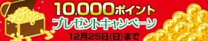 10000ポイントキャンペーン