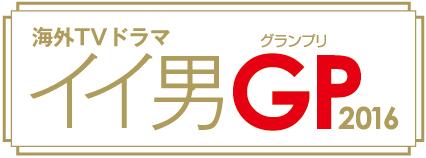 イイ男グランプリ2016