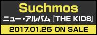 Suchmos、各方面で注目を集めるバンドのセカンド・アルバム『THE KIDS』1月25日発売