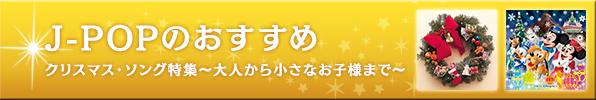 J-POP クリスマス特集2016