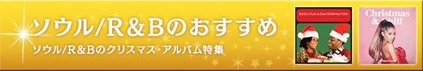 ソウル/R&B クリスマス特集2016
