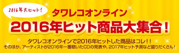 2016年ヒット商品大集合