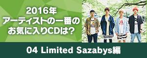 〈2016年アーティストの一番のお気に入りCDは?〉GEN[Ba/Vo](04 Limited Sazabys) 編