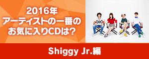 〈2016年アーティストの一番のお気に入りCDは?〉原田茂幸[Gt](Shiggy Jr.)編