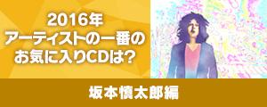 〈2016年アーティストの一番のお気に入りCDは?〉坂本慎太郎 編