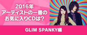 〈2016年アーティストの一番のお気に入りCDは?〉GLIM SPANKY 編