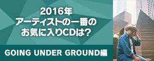 〈2016年アーティストの一番のお気に入りCDは?〉松本素生[Vo,Gt](GOING UNDER GROUND)編