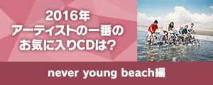 〈2016年アーティストの一番のお気に入りCDは?〉鈴木健人[Dr](never young beach)編