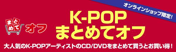 K-POPまとめてオフ