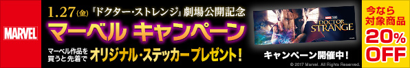 「ドクター・ストレンジ」 公開記念 マーベル・スタジオ キャンペーン