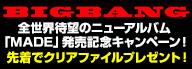 BIGBANGキャンペーン