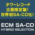 〈タワーレコード限定〉世界初!ECMレーベルのSA-CDハイブリッド盤シリーズ第4弾!キース・ジャレット・トリオ『チェンジズ』『星影のステラ』