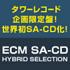〈タワーレコード限定企画〉世界初!ECMのオリジナル・アナログ・マスターテープからSA-CDハイブリッド化