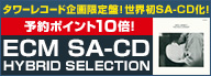 ECM SA-CD HYBRID SELECTION