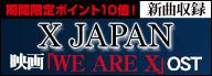 X JAPAN、ドキュメンタリー映画「WE ARE X」のオリジナル・サウンドトラック