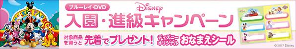 ディズニー 入園進級キャンペーン