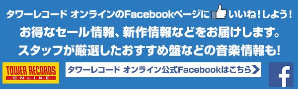 タワーレコード オンライン公式Facebookページにいいねしよう!