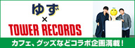ゆず×TOWER RECORDS