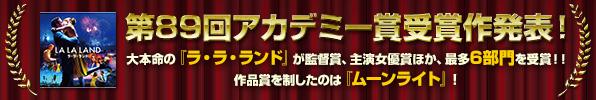 第89回アカデミー賞受賞作発表!