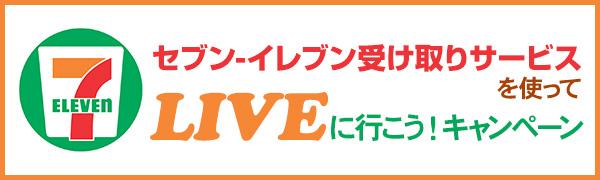 セブン-イレブン受け取りを使ってLIVEに行こう!キャンペーン