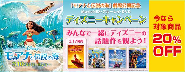 [ディズニー,キッズ,映画]『モアナと伝説の海』劇場公開記念キャンペーン!期間限定20%オフ