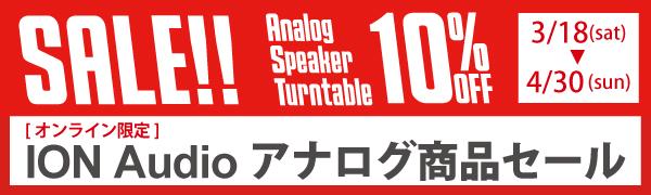 ION Audio アナログ商品セール