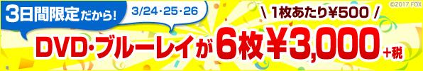 3日間限定!ブルーレイ、DVDが6枚3,000円(税抜)