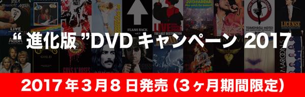 進化版DVD