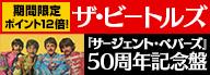ザ・ビートルズ『サージェント・ペパーズ』50周年記念盤