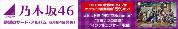 乃木坂46サードアルバム