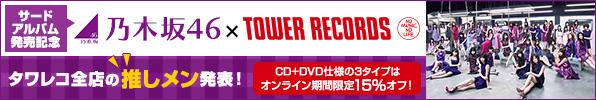 乃木坂46×TOWER RECORDS