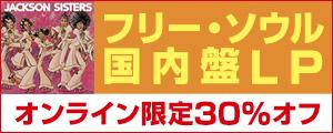 フリーソウル (Free Soul) 国内盤アナログ 数量限定30%オフセール