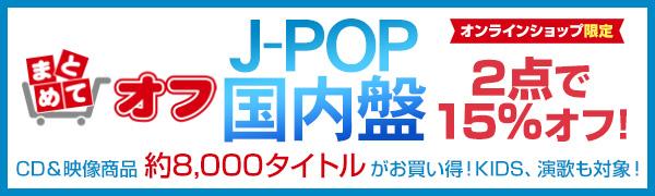 J-POPまとめてオフ