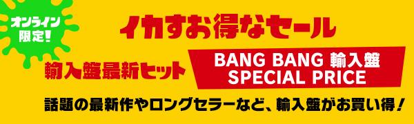 サマーセール2017_輸入BANGBANGセール