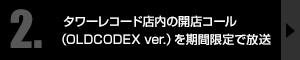タワーレコード店内の開店コール(OLDCODEX ver.)を期間限定で放送