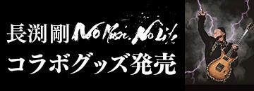 長渕剛 × TOWER RECORDS コラボ・グッズ