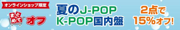 J-POP・K-POPまとめてオフ