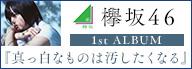 欅坂46『真っ白なものは汚したくなる』