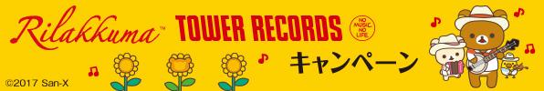 リラックマ × タワーレコード_メイン