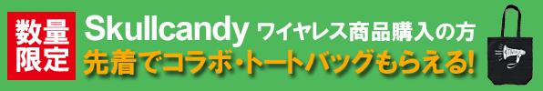Skullcandy×TOWERRECORDS 非売品限定トート プレゼントキャンペーン