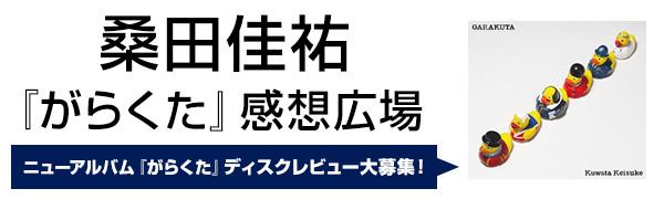 桑田佳祐『がらくた』感想広場