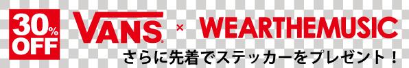 VANS × WEARTHEMUSIC 30%オフセール