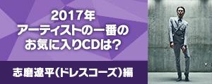 〈2017年アーティストの一番のお気に入りCDは?〉志磨遼平(ドレスコーズ)編