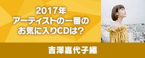 〈2017年アーティストの一番のお気に入りCDは?〉吉澤嘉代子編