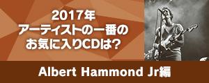 〈2017年アーティストの一番のお気に入りCDは?〉Albert Hammond Jr. 編