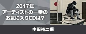 〈2017年アーティストの一番のお気に入りCDは?〉中田裕二編