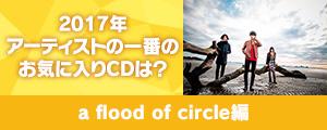 〈2017年アーティストの一番のお気に入りCDは?〉佐々木亮介[Vo、Gt](a flood of circle)編