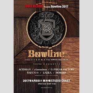 Bowline2017キャンペーン
