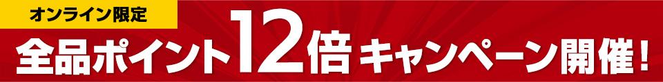 全品ポイント12倍キャンペーン開催!